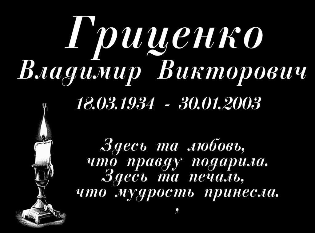 Грищенко макет